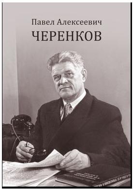 Черенков