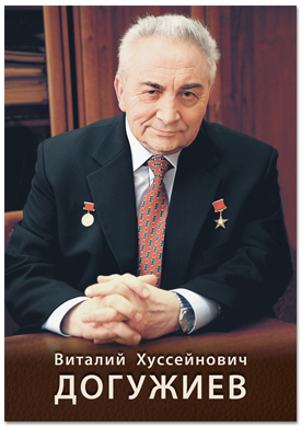 Догужиев