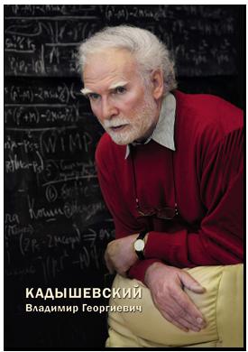 Кадышевский