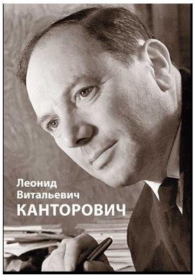 Канторович