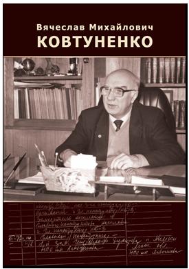 Ковтуненко