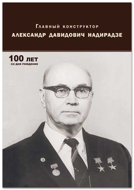 Надирадзе
