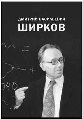 Ширков