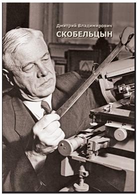 Скобельцын
