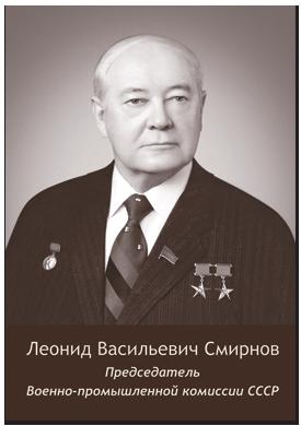 Смирнов Л. В.