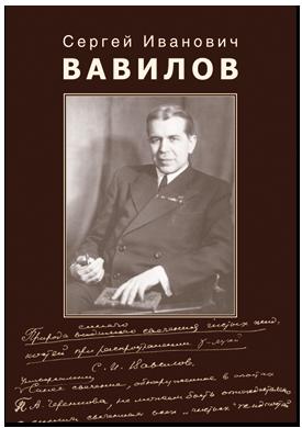 Вавилов С. И.