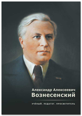 Вознесенский А. А.