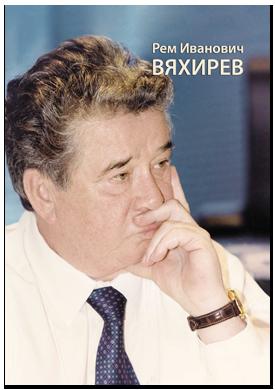 Вяхирев