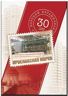 Ярославская марка