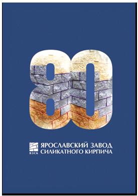Ярославский завод силикатного кирпича