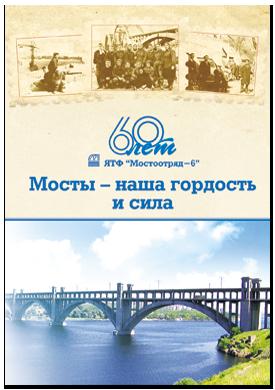 ЯТФ Мостотряд-6
