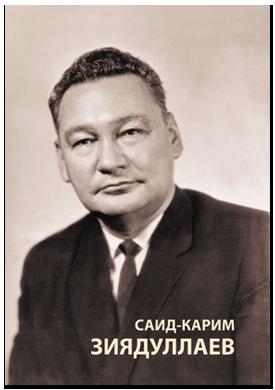 Зиядуллаев